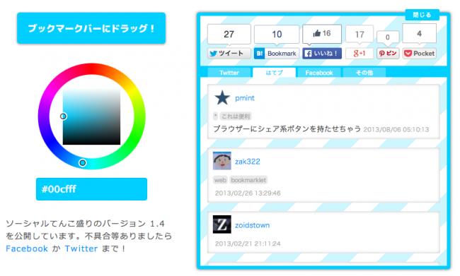 スクリーンショット 2013-12-30 16.15.36