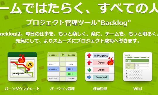 チームの仕事をサポートするプロジェクト管理ツール Backlog