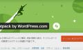 WordPressのjetpackで「人気の投稿とページ」の集計期間を変更する方法