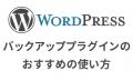 WordPressバックアッププラグインのおすすめの使い方