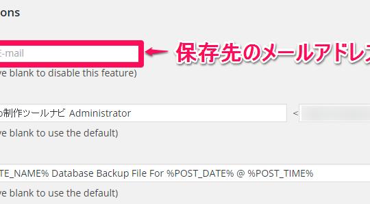 WordPressのデータベースを自動バックアップできるプラグイン WP-DBManager