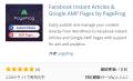 WordPressをAMPに対応する方法(Google Analytics、AdsenseもOK)