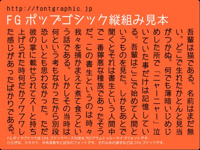 fgpop_image3