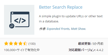 Better Search Replaceのインストール