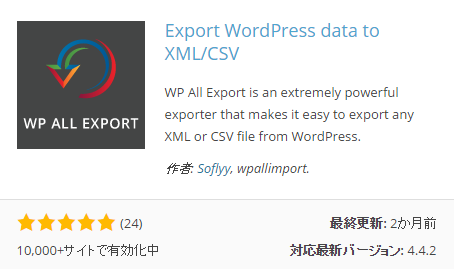 Export WordPress data to XML/CSV
