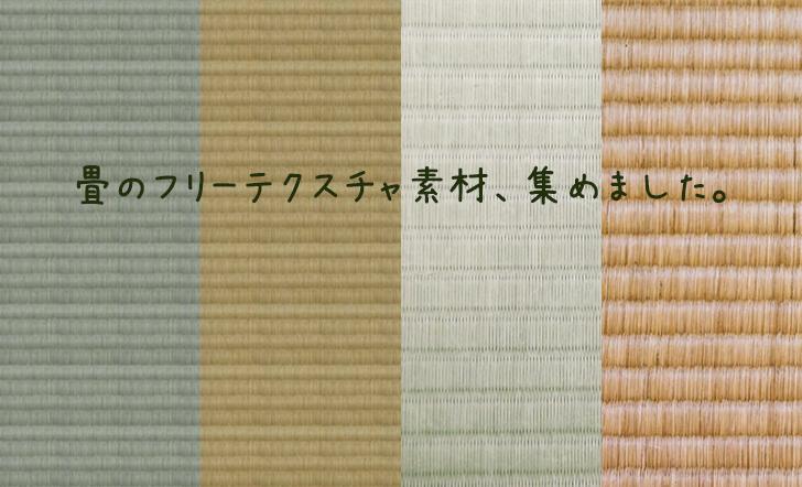 畳のフリーテクスチャ素材