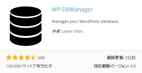 データベースのバックアップ