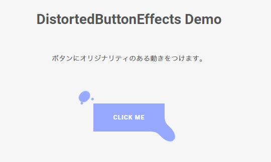 SVGフィルターを使ってボタンにオリジナリティのある動きを実装するチュートリアル