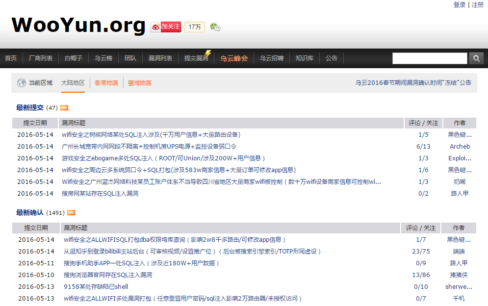 中国人ハッカーがWooYunで日本の脆弱性のあるサイトを公開