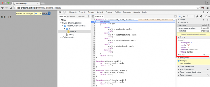 ろそろ覚えておきたい! ChromeのデベロッパーツールでのJSをデバッグする方法(入門編)