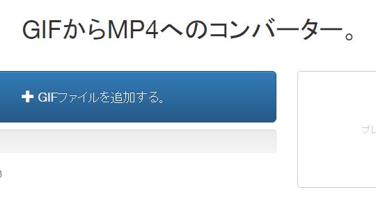 GIFアニメをMP4に変換できるオンラインツール