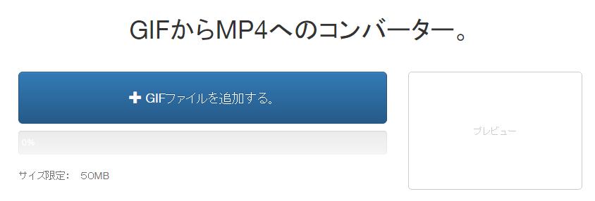 GIFからMP4へのコンバーター。