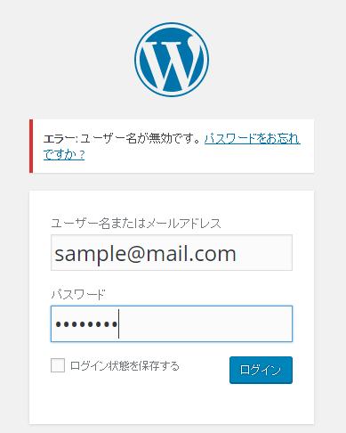 WordPressへのメールアドレスでのログイン禁止 1