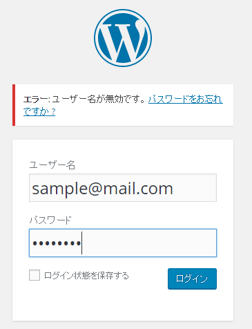 WordPressへのメールアドレスでのログイン禁止 3