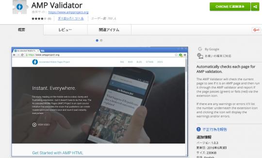 AMP対応の有効性をチェックすることができるChrome拡張機能「AMP Validator」