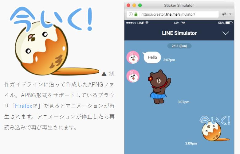 LINEのアニメーションスタンプはこう作る!