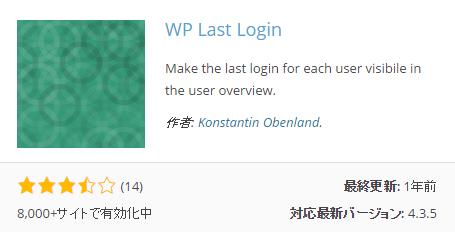WordPressで最終ログイン日時を表示する方法