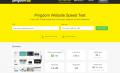 新しくなった「Pingdom Website Speed Test」でサイト速度を計測。