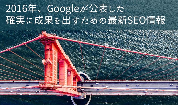 2016年、Googleが公表した確実に成果を出すための最新SEO情報