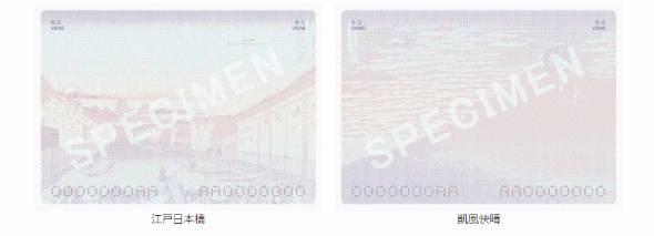 新パスポートは「冨嶽三十六景」採用 全ページ異なるデザインに