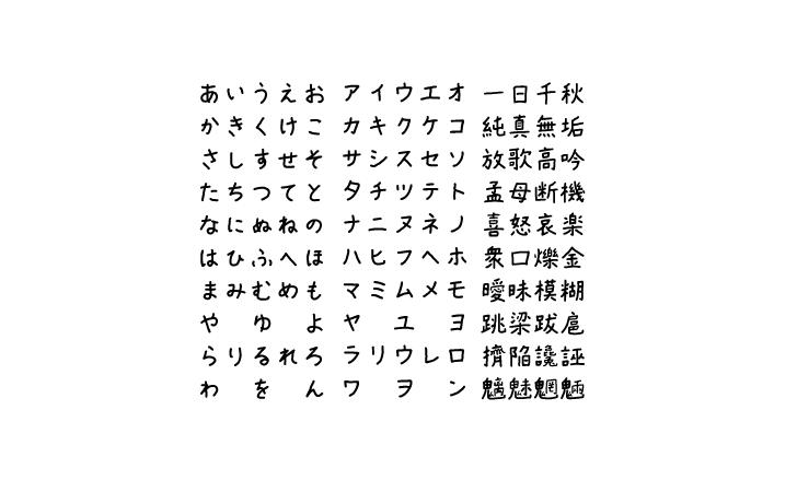 takumi書痙フォント
