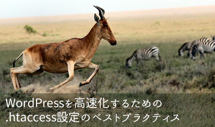 WordPressを高速化するための.htaccess設定のベストプラクティス