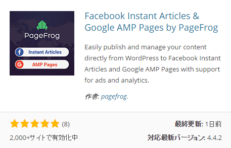 Facebook Instant Articles & Google AMP Pages by PageFrog
