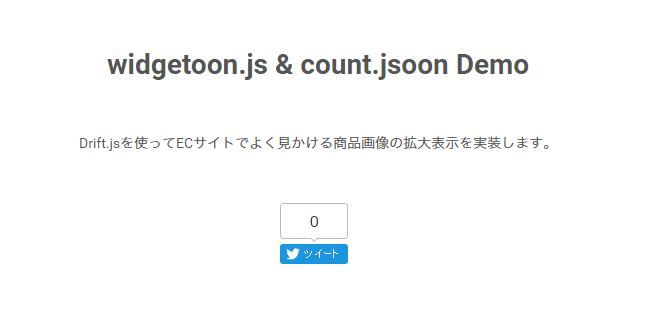 widgetoon.js & count.jsoon