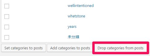 最後に、「Drop categories from posts(記事からカテゴリを外す)」ボタンを押します。