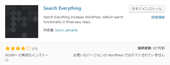 Search Everythingをインストール