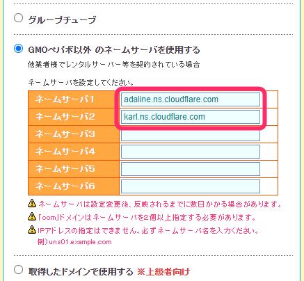 ネームサーバーをCloudflare指定のものに変更する